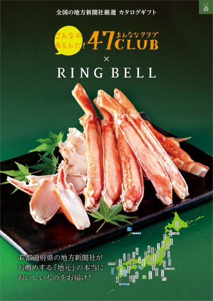 47CLUB(よんななクラブ)×RING BELL 森(もり)