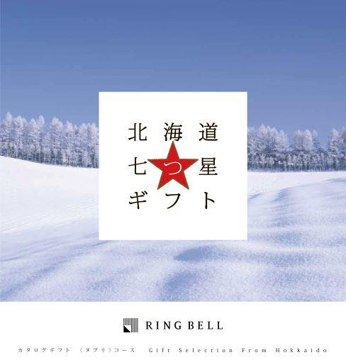 北海道 七つ星ギフト ヌプリ