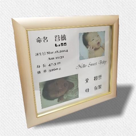 赤ちゃんお誕生記念 ミラーボード