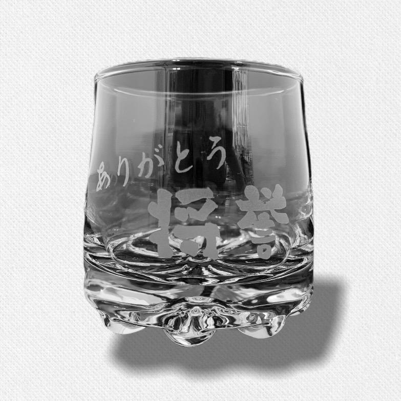 ロックグラス(ありがとう)