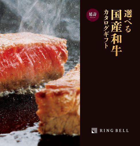 選べる 国産和牛 カタログギフト 延壽(えんじゅ)