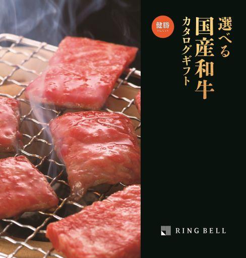 選べる 国産和牛 カタログギフト 健勝(けんしょう)