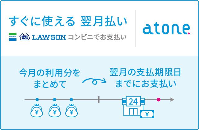 atone 翌月払い(コンビニ/口座振替)